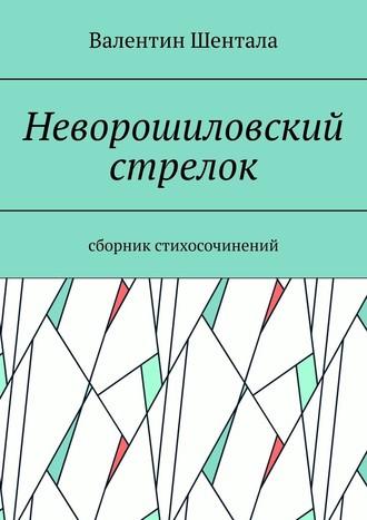Валентин Шентала, Неворошиловский стрелок. Сборник стихосочинений