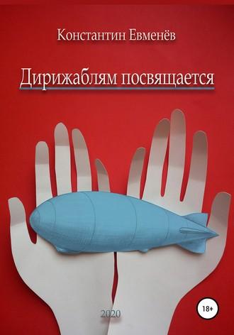 Константин Евменёв, Дирижаблям посвящается