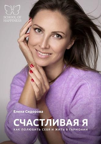 Елена Сидорова, СчастливаяЯ. Как полюбить себя и жить в гармонии