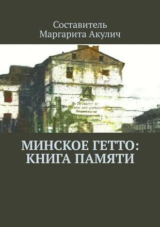 Маргарита Акулич, Минское гетто: книга памяти