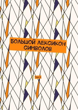 Владимир Шмелькин, Большой лексикон символов. Том6