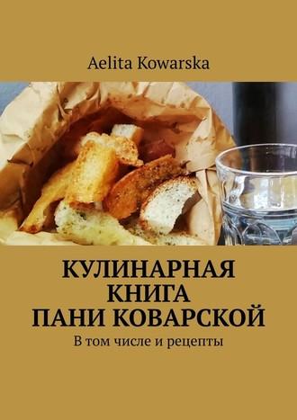 Aelita Kowarska, Кулинарная книга пани Коварской. Втом числе ирецепты