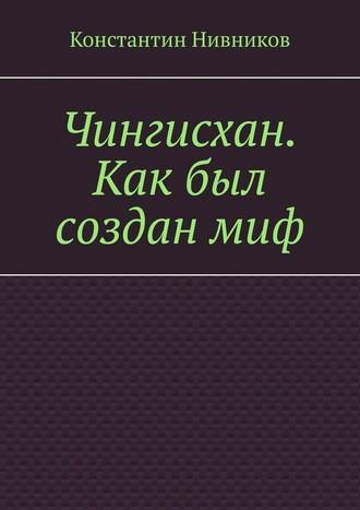 Константин Нивников, Чингисхан. Как был создан миф