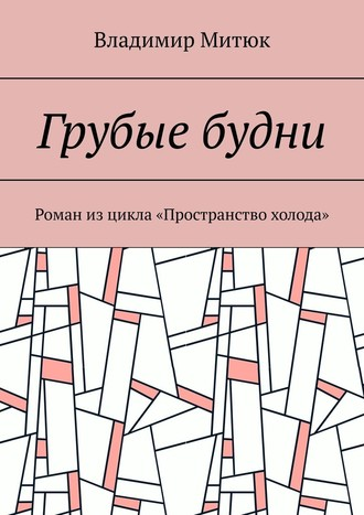 Владимир Митюк, Грубые будни. Роман изцикла «Пространство холода»