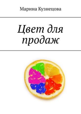 Марина Кузнецова, Цвет для продаж