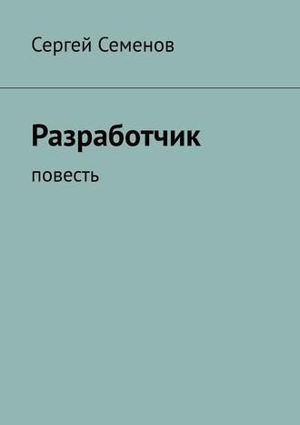 Сергей Семенов, Разработчик. Повесть