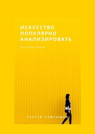 Сергей Самсошко, Искусство популярно анализировать