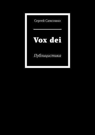 Сергей Самсошко, Voxdei. Публицистика