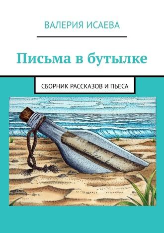 Валерия Исаева, Письма вбутылке. Сборник рассказов ипьеса