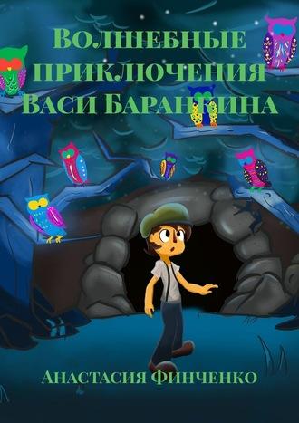 Анастасия Финченко, Волшебные приключения Васи Баранкина