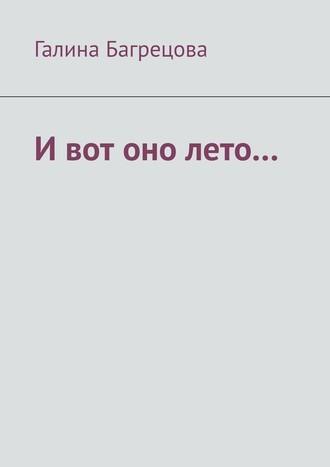 Галина Багрецова, Ивот оно лето… В меру застенчивых…