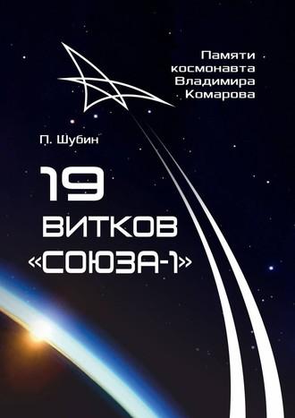 Павел Шубин, 19витков «Союза-1». Памяти космонавта Владимира Комарова