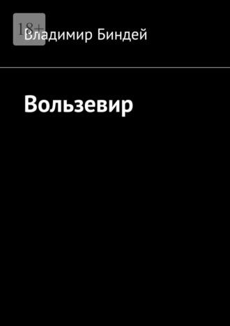 Владимир Биндей, Вользевир