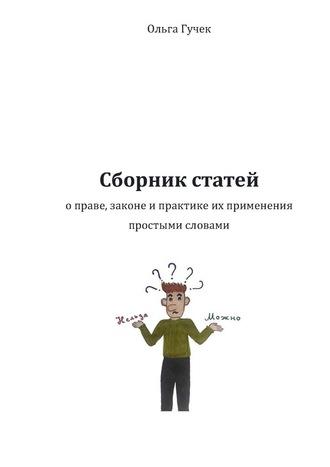 Ольга Гучек, Сборник статей оправе, законе ипрактике их применения простыми словами