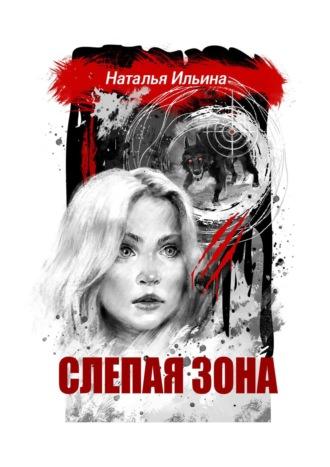 Наталья Ильина, Слепая зона. Мистический детектив