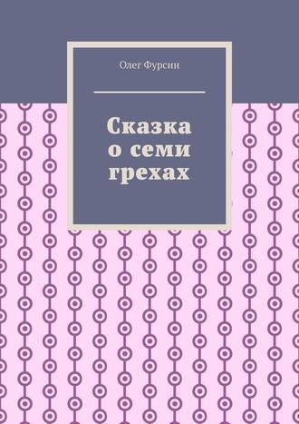 Олег Фурсин, Сказка осеми грехах