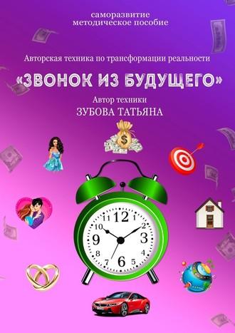 Татьяна Зубова, Звонок избудущего