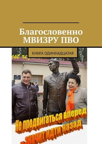 Владимир Броудо, Благословенно МВИЗРУПВО. Книга одиннадцатая