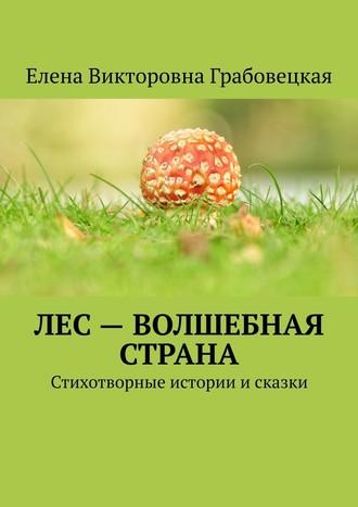Елена Грабовецкая, Лес– волшебная страна. Стихотворные истории исказки