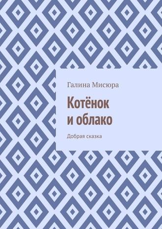 Галина Мисюра, Котёнок и облако. Добрая сказка