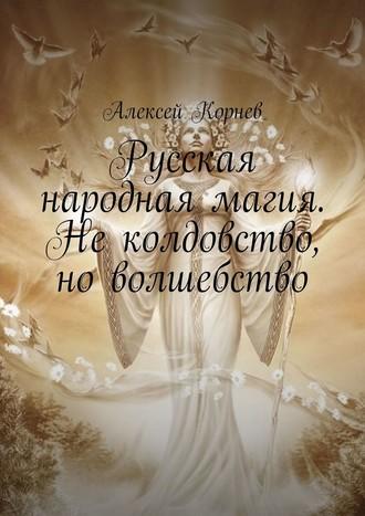 Алексей Корнев, Русская народная магия. Неколдовство, новолшебство