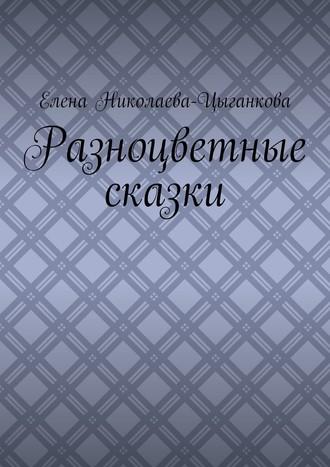 Елена Николаева-Цыганкова, Разноцветные сказки