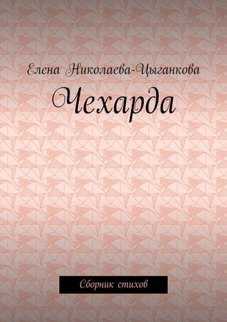 Елена Николаева-Цыганкова, Чехарда. Сборник стихов