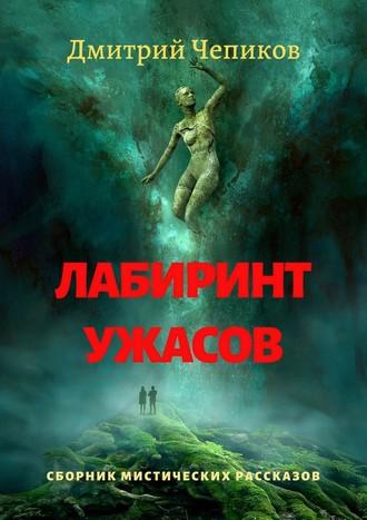Дмитрий Чепиков, Лабиринт ужасов
