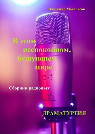 Владимир Маталасов, Вэтом неспокойном, бушующеммире