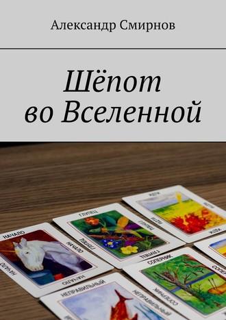 Александр Смирнов, Шёпот воВселенной