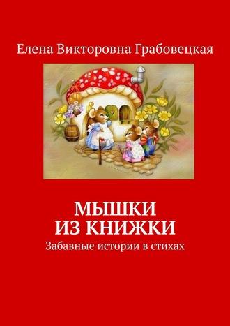 Елена Грабовецкая, Мышки изкнижки. Забавные истории встихах