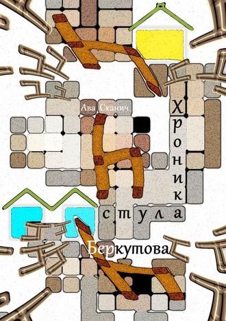 Ава Сканич, Хроника стула Беркутова