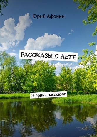 Юрий Афонин, Рассказы олете. Сборник рассказов