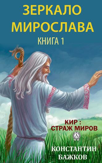 Константин Бажков, Зеркало Мирослава. Книга 1