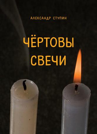Александр Ступин, Чёртовы свечи