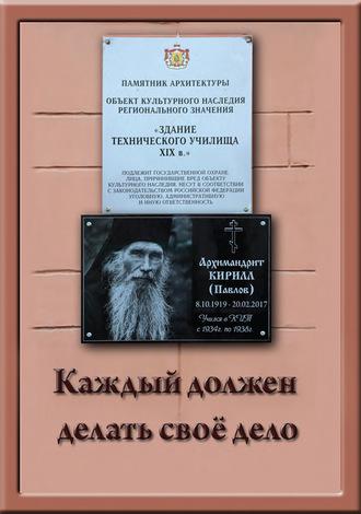 Сборник, Т. Хремина, Каждый должен делать своё дело