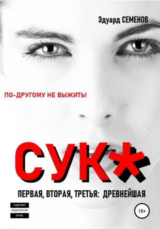 Эдуард Семенов, Cук*