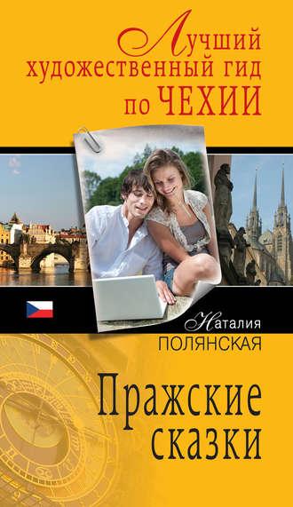 Наталия Полянская, Пражские сказки
