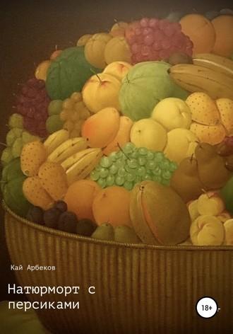 Кай Арбеков, Натюрморт с персиками