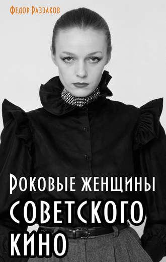 Федор Раззаков, Роковые женщины советского кино