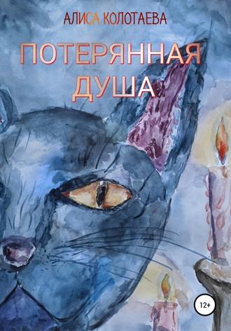 Алиса Колотаева, Потерянная душа