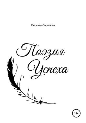 Радмила Степанова, Поэзия успеха