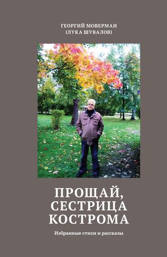 Георгий Моверман, Леонид Гомберг, Прощай, сестрица Кострома. Избранные стихи и рассказы