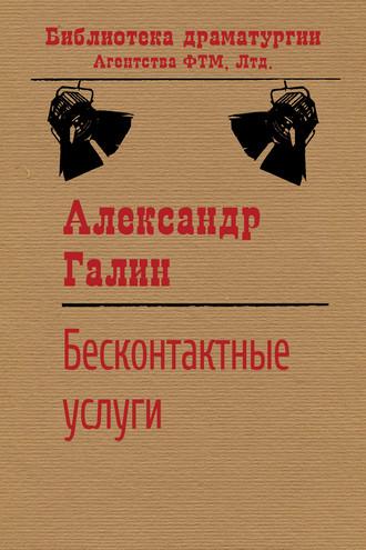 Александр Галин, Бесконтактные услуги