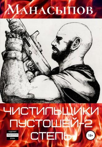 Дмитрий Манасыпов, Чистильщики пустошей-2: Степь