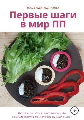 Надежда Жданова, Первые шаги в мир ПП