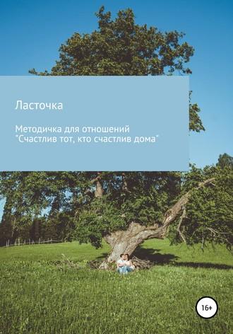 Ласточка, Методичка для отношений «Счастлив тот, кто счастлив дома»