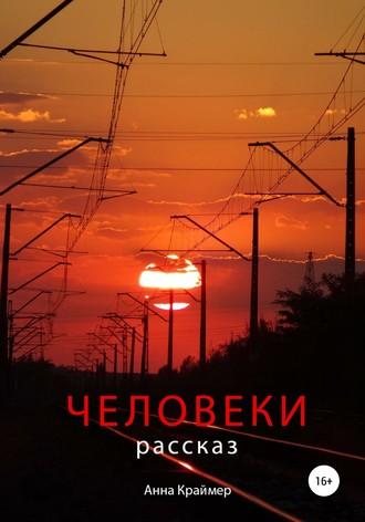 Анна Краймер, Человеки