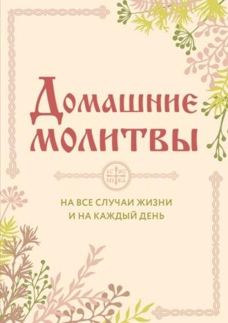 Ирина Булгакова, Домашние молитвы. На все случаи жизни и на каждый день