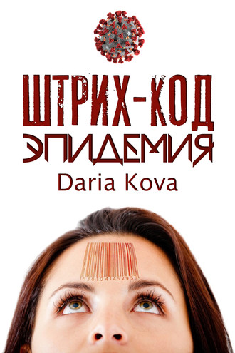 Дарья Кова, Штрих-код. Эпидемия